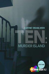 Фильм 10 убийств на острове смотреть онлайн