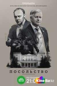Фильм Посольство 1 сезон 1-11,12,13,14 серия смотреть онлайн