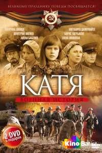 Фильм Катя: Военная история (все серии по порядку) смотреть онлайн