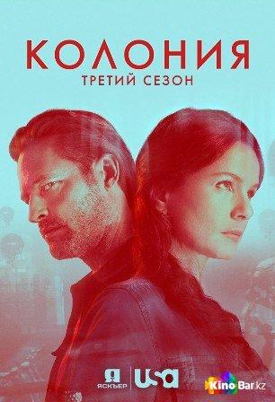 Фильм Колония 3 сезон 1-13 серия смотреть онлайн