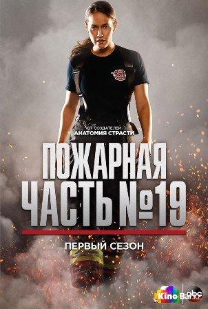 Фильм Пожарная часть 19 1 сезон 1-10 серия смотреть онлайн