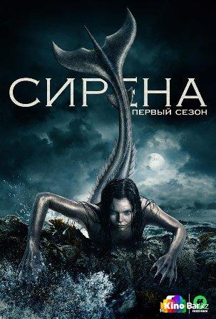 Фильм Сирена 1 сезон 1-10 серия смотреть онлайн
