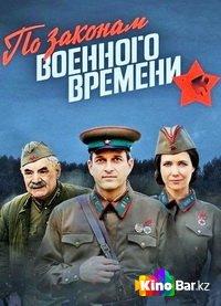 Фильм По законам военного времени 2 сезон 1-8 серия смотреть онлайн