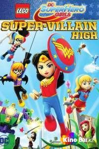 Фильм Lego DC: Супердевочки. Школа Суперзлодеев смотреть онлайн