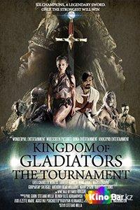 Фильм Боги арены: Турнир смотреть онлайн