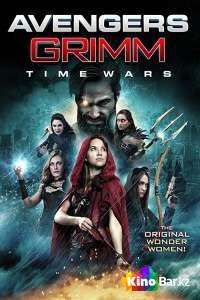 Фильм Мстители Гримм: Временные войны смотреть онлайн