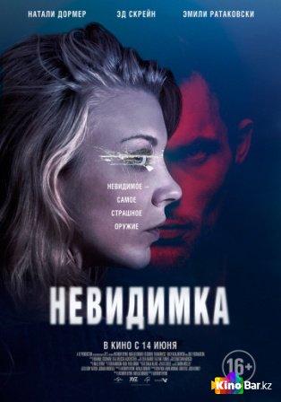 Фильм Невидимка смотреть онлайн