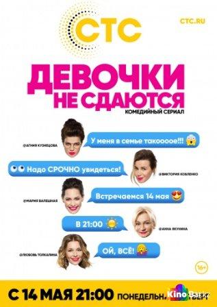 Фильм Девочки не сдаются 1 сезон 1-19,20 серия смотреть онлайн
