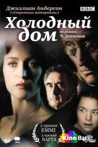 Фильм Холодный дом (все серии по порядку) смотреть онлайн