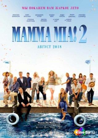 Фильм Mamma Mia!2 смотреть онлайн