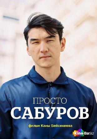 Фильм Просто Сабуров смотреть онлайн