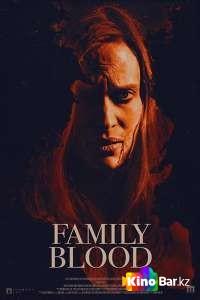 Фильм Семейная кровь смотреть онлайн