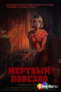Фильм Мертвым повезло смотреть онлайн