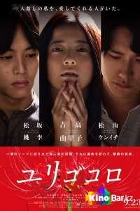 Фильм Юригокоро смотреть онлайн