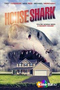 Фильм Домашняя акула смотреть онлайн
