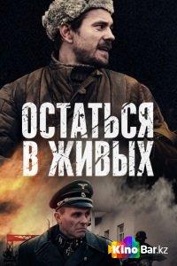 Фильм Остаться в живых 1-6 серия смотреть онлайн