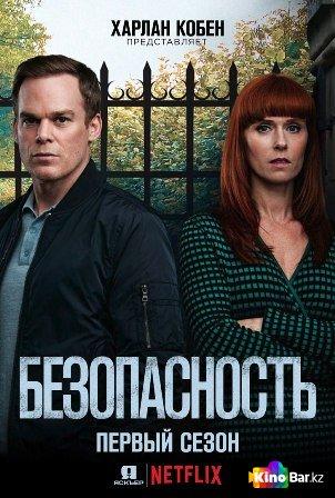 Фильм Безопасность 1 сезон 1-8 серия смотреть онлайн