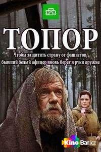 Фильм Топор 1,2 серия смотреть онлайн