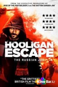 Фильм Побег хулиганов. Русское дело смотреть онлайн