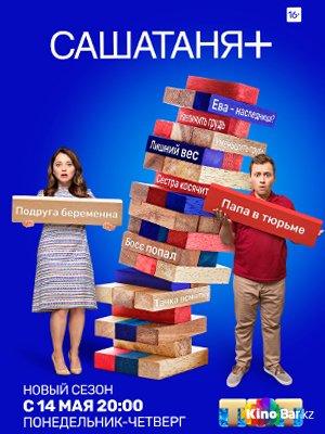 Фильм СашаТаня 8 сезон 1-12 серия смотреть онлайн
