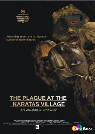 Фильм Чума в ауле Каратас смотреть онлайн