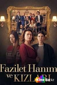 Фазилет Ханым / Госпожа Фазилет и ее дочери (все серии по порядку) (2017)