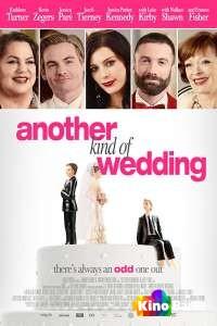 Фильм Другая сторона свадьбы смотреть онлайн