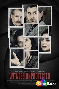 Фильм Незащищённый свидетель смотреть онлайн