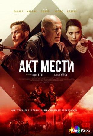 Фильм Акт мести | Расширенная версия смотреть онлайн