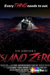 Фильм Нулевой остров смотреть онлайн
