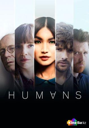 Фильм Люди 3 сезон 1-8 серия смотреть онлайн