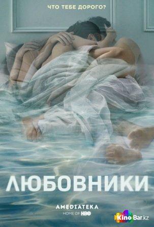 Фильм Любовники 4 сезон смотреть онлайн