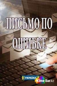 Фильм Письмо по ошибке 1-4 серия смотреть онлайн