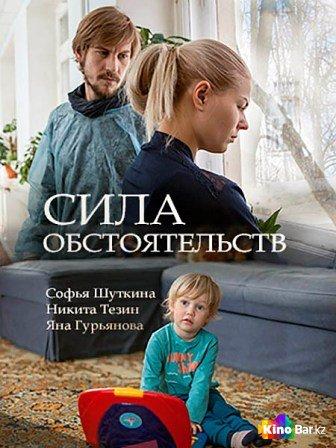Фильм Сила обстоятельств 1,2,3,4 серия смотреть онлайн