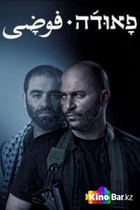 Фильм Фауда 1,2 сезон смотреть онлайн