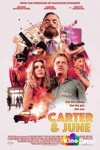 Фильм Картер и Джун смотреть онлайн