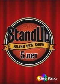Фильм Stand Up 5 лет 1,2 выпуск смотреть онлайн