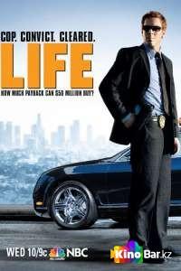 Фильм Жизнь как приговор (все серии по порядку) смотреть онлайн