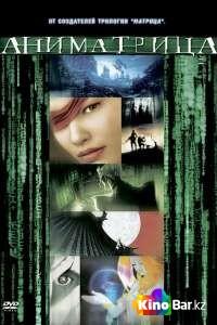 Фильм Аниматрица смотреть онлайн