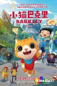 Фильм Котёнок Баркли смотреть онлайн