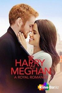 Фильм Гарри и Меган: История королевской любви смотреть онлайн