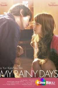 Фильм Мои дождливые дни смотреть онлайн