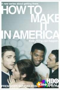 Фильм Как добиться успеха в Америке (все серии по порядку) смотреть онлайн