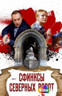 Фильм Сфинксы северных ворот 1,2,3,4 серия смотреть онлайн