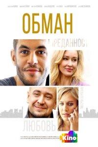 Фильм Обман 1 сезон 1-12 серия смотреть онлайн