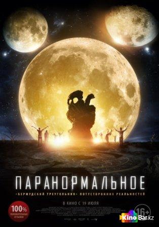 Фильм Паранормальное смотреть онлайн