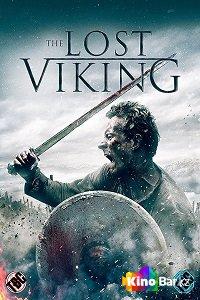 Фильм Пропавший викинг смотреть онлайн