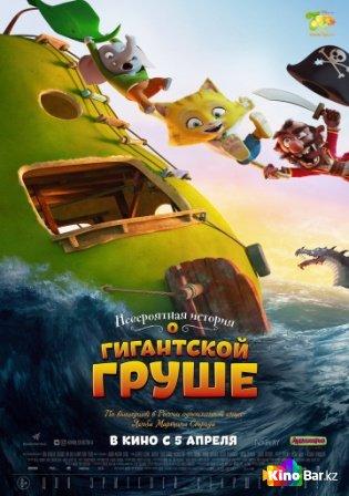 Фильм Невероятная история о гигантской груше смотреть онлайн