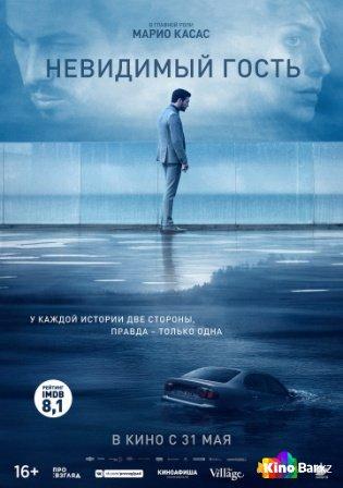 Фильм Невидимый гость смотреть онлайн