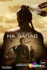 Фильм На Запад (все серии по порядку) смотреть онлайн